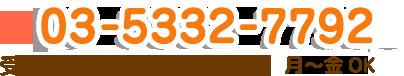 Tel:0120-777-055 受付時間 12時~21時 土日祝日OK
